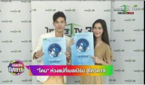 บันเทิงไทยรัฐ1